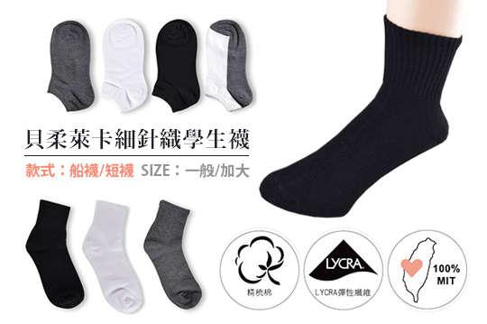 每雙只要29元起,即可享有【貝柔】台灣製萊卡細針織學生襪〈5雙/10雙/15雙/20雙/35雙/50雙,款式可選:船襪/短襪,SIZE可選:一般/加大,顏色可選:灰色/白色/黑色/白色+灰色〉