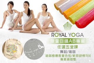 只要555元,即可享有【ROYAL YOGA】限量回饋AB專案〈舞蹈/瑜珈任選五堂課 + 專業瑜珈墊,A方案另享瑜珈樹療癒著色包,B方案另享新款舒棉TEE〉