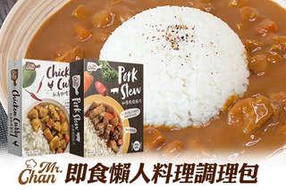 每包只要45元起,即可享有【Mr.Chan】即食懶人料理調理包(220g)〈6包/12包/24包/36包/48包,口味可選:私房咖哩雞肉/秘傳精燉豚肉〉