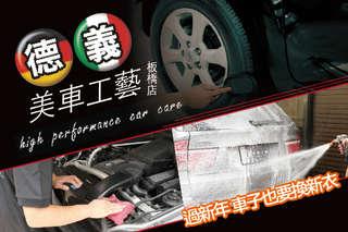 只要1680元起,即可享有【德義美車工藝(板橋店)】A.專業汽車美容護理 / B.專業漆面強化鍍膜護理一台車 / C.專業漆面強化鍍膜護理二台車