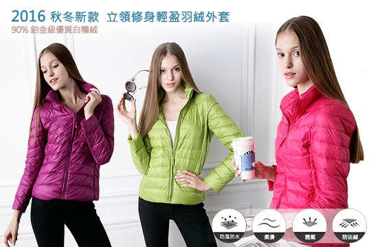 每件只要599元起,即可享有女款修身防風極輕保暖羽絨外套〈任選一件/二件/四件,顏色/尺寸可選:紫色/大紅色/桃紅色/粉色/黑色/卡其色/果綠色,L/XL/2XL/3XL〉