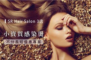 可指定設計師,【SR Hair Salon 3店】SR感謝網友五顆星好評回饋活動!資生堂系列髮品搭配資生堂海洋膠原蛋白燙髮/義大利Special品牌,為您改變全新造型!