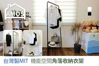 每組只要659元起,即可享有台灣製MIT機能空間角落收納衣架〈任選1組/2組,顏色可選:黑色/白色〉