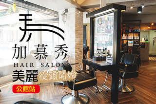 只要399元起,即可享有【加慕秀Hair Salon(公館店)】A.針對受損髮質!日本哥德式極致修護深層蒸氣式護髮 / B.換髮色給你好氣色!日系質感染髮 / C.有點浪漫有點可愛!日本Asuka造型剪燙(不限髮長)