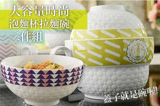 【陶瓷浮雕大容量時尚泡麵杯+拉麵碗二件組】精緻的陶磁浮雕壓紋,氣質典雅,妝點居家生活的唯美餐具,大容量設計,多種款式可選,輕鬆就能擁有的質感生活!