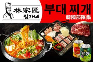 韓國泡菜匠人手工親做的第一名泡菜!【林家匠韓國部隊鍋】提供經典美味的韓式泡菜鍋及部隊鍋,令人回味的鐵板燒烤肉,特地推出韓國熱門飲料搭配最對味!
