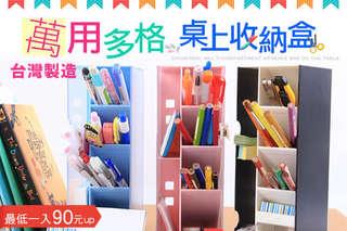 只要149元起(免運費),即可享有台灣製造-馬卡龍萬用多格桌上收納盒〈任選一入/三入/五入/七入,款