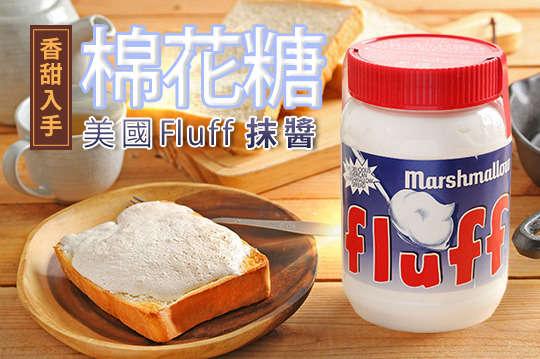 每罐只要369元起(免運費),即可享有【美國Fluff】棉花糖抹醬〈一罐/二罐/四罐/八罐〉