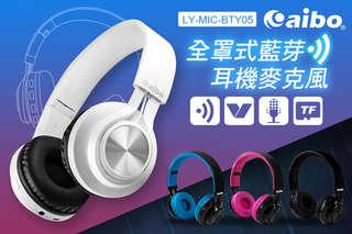 每入只要699元起,即可享有aibo BTY05全罩頭戴式藍牙耳機麥克風〈任選1入/2入/4入/6入/8入/10入/14入,顏色可選:黑色/粉紅/藍色/白色〉