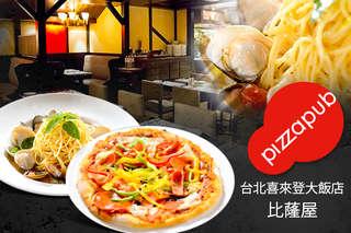 兩人成行!每人只要750元起,即可享有【台北喜來登大飯店-比蕯屋】手工經典窯烤披薩雙人套餐券〈一張/二張〉