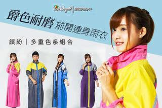 每件只要339元起,即可享有【雙龍牌】爵色耐磨前開連身雨衣〈任選1件/2件/3件/4件/8件,尺寸可選:一般型/加長型,顏色可選:湖水藍/晶漾紫/蜜桃紅/鋼鐵灰〉