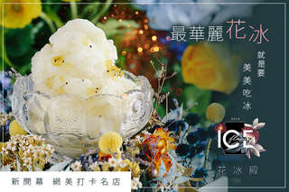 只要99元起,即可享有【花冰殿 ICE flower】A.就是要美美吃冰!最華麗「花冰」/ B.蜂潮坊Beesswg好蜂蜜一罐(700g)