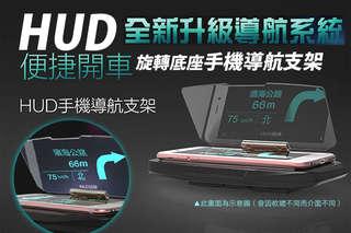 讓您不用再時不時低頭開車!【2017速裝 HUD 360旋轉底座手機導航支架】選用優質材料,根據人體工學設計,使眼光投射在路上,百變底座,安裝好方便!