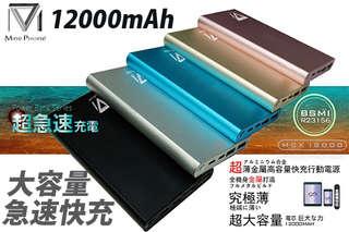 每入只要699元起,即可享有台灣製BSMI認證超薄金屬12000mAh大容量急速快充雙輸出行動電源〈任選1入/2入/3入/4入/6入,顏色可選:黑/銀/金/玫瑰金/藍〉