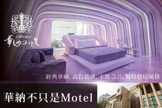 只要1828元,即可享有【高雄-華納不只是Motel】經典華納,高貴裝潢,主題設計,獨特情境風格!〈炫級系列住宿一晚(不可指定房型) + 精緻早餐二客 + 館內停車 + VOD〉