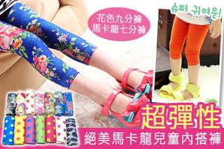【馬卡龍兒童超彈性內搭褲】,繽紛多色,多款鮮豔花紋圖案,淘氣小女孩,展現獨一無二寶貝時尚!