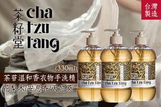 每入只要124元起,即可享有台灣製【茶籽堂】茶苷溫和香衣物手洗衣精(330ml)〈3入/6入/9入/12入,款式可選:花梨木/安息香/天竺葵〉