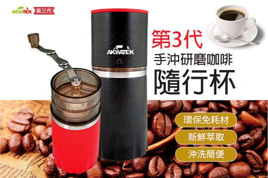 每入只要950元起,即可享有【AKWTAKE】第三代升級版咖啡研磨手沖隨身杯〈任選一入/二入,顏色可選:豔麗紅/武士黑〉B方案加贈大家源快煮壺一入