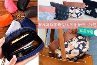 【和風清新巧手化妝零錢包/大容量分格半月型化妝包】小巧、多用途,可放隨身、瓶罐小物,外出、旅行收納的好幫手~