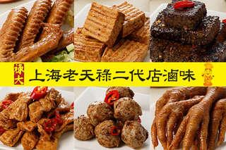 傳承自傳統的好滋味,【祿大滷味-上海老天祿二代店滷味】採用家傳多種中藥香料,滷出各式美味佳餚!