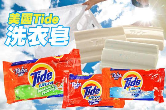 每入只要29元起,即可享有【美國Tide】洗衣皂〈10入/20入/35入,款式可選:紅色潔白除垢/綠色加強除垢/藍色增艷潔白〉