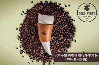 超有質感的【304不鏽鋼咖啡隨行杯羊角杯(附杯套+掛繩)】!羊角外型充滿個性,304不鏽鋼材質安全無毒,可掛可拿可手拎,時尚首選的隨行杯!