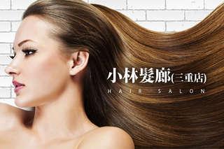 只要288元起,即可享有【小林髮廊(三重店)】A.深層蒸氣護髮專案 / B.變髮專案