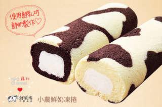 每條只要340元起,即可享有【NPOchannel x 鮮乳坊】小農鮮奶凍捲〈二條/三條,口味可選:巧克力(黑底)/原味(白底)〉