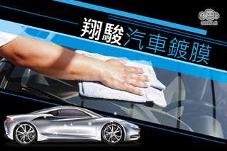 只要250元起,即可享有【翔駿汽車鍍膜】A.專業美容式洗車打蠟 / B.全車鑽石級奈米鍍膜專案