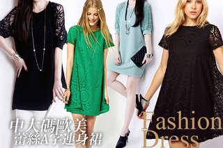 每入只要249元起,即可享有中大碼歐美蕾絲A字連身裙〈一入/二入/四入/六入/八入,款式/顏色可選:A.蕾絲氣質顯瘦連身裙(綠/藏藍/黑)/B.蕾絲拼接連身裙(黑/薄荷綠),尺寸可選:L/XL/2XL/4XL〉