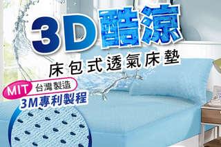 只要288元起,即可享有3M專利製程-3D酷涼兩用透氣枕套/3D酷涼立體床包式透氣床墊組(單人2件式/雙人3件式/雙人加大3件式)等組合,顏色可選:鐵灰/天藍