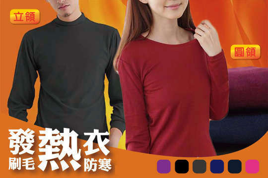 每入只要119元起,即可享有立領/圓領刷毛防寒發熱衣〈1入/3入/5入/8入/12入,規格可選:男款(黑/灰/丈青/酒紅,M/L/XL)/女款(黑/酒紅/桃紅/深紫/淺紫,M-L/L-XL)〉