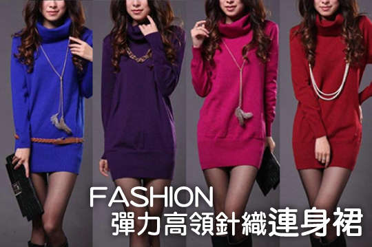 每入只要292元起,即可享有彈力高領針織打底包臀連身裙〈任選一入/二入/三入/四入/六入,顏色可選:黑/深灰/淺灰/酒紅/玫紅/墨綠/藍/紫〉