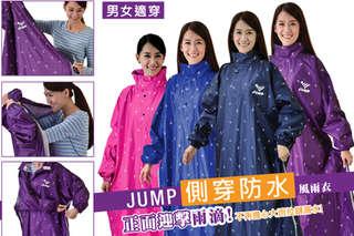 每入只要659元起,即可享有【JUMP】側穿連身休閒風雨衣〈一入/二入/四入/八入,顏色可選:海軍藍/寶藍/紫/粉桃,尺寸可選:2XL/3XL/4XL/5XL〉