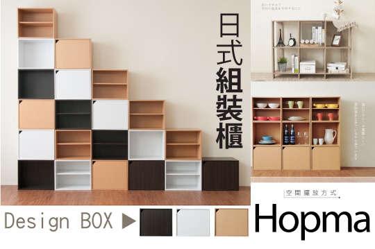 只要288元起,即可享有【Hopma】台灣製造-日式組裝櫃/日式六門開放櫃(淺白橡)等組合,組裝櫃款式可選:a.日式附門單門櫃/b.日式二層櫃,顏色可選:黑胡桃/黃木紋/時尚白