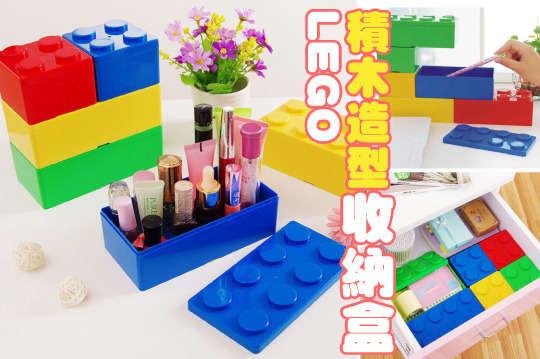 每入只要40元起,即可享有積木造型收納盒(附蓋子)〈2入/4入/8入/12入/16入/25入,款式可選:長方型/正方型,顏色可選:紅/藍/黃/綠〉