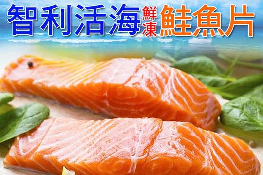 每片只要121元起,即可享有【好神】智利活海鮮凍鮭魚片〈2片/4片/8片/16片/32片/64片〉