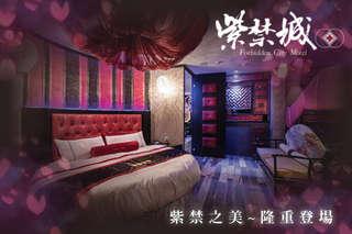 【台中-紫禁城Motel主題會館】不惜重資、耗資十億!精雕細琢、用料講究、氣架磅礡!讓您在此能夠擁有如帝王般的榮寵、盡情享受甜蜜時光!