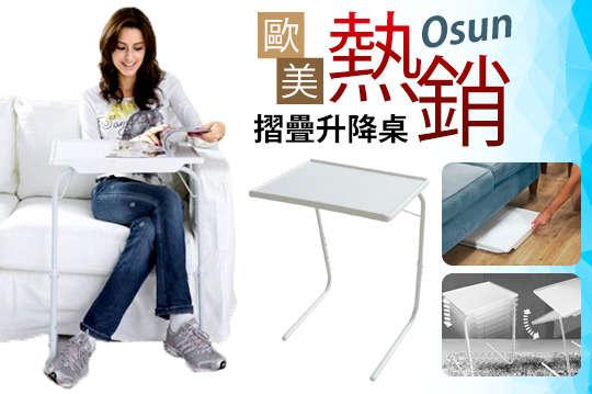 每入只要395元起,即可享有【Osun】歐美電視購物熱銷摺疊升降桌(白色)〈一入/二入〉