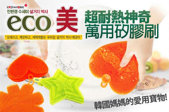 每入只要125元起,即可享有【韓國ECO美】超耐熱神奇萬用矽膠刷〈二入/四入/六入/八入,款式可選:星星/花朵/愛心〉