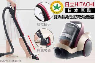 只要16300元,即可享有【日立HITACHI】日本原裝-免紙袋雙渦輪增壓防敏吸塵器(光燦紫)400W一台(CVSX820T,一年保固)