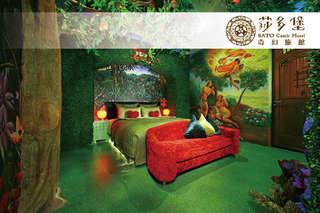 只要2799元,即可享有【台北-莎多堡奇幻旅館】超值主題住宿專案〈平日雙人-城堡房型住宿一晚 + 自助式早餐券二張 + 房間設施〉
