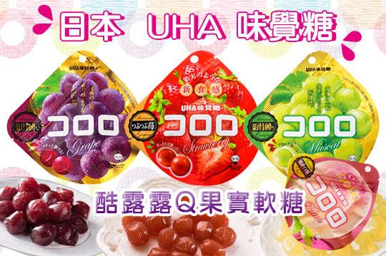 每包只要52元起,即可享有日本【UHA 味覺糖】酷露露Q果實軟糖〈任選12包/20包/28包/36包,口味可選:紫葡萄/青葡萄/草莓/水蜜桃〉