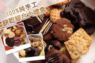 甜蜜入心的精緻禮盒!餅乾界的LV─【貝爾】100%純手工餅乾綜合大禮盒!酥脆香濃,真材實料,充滿幸福感的禮物!大盒裝內容豐富,是你送禮最佳首選!