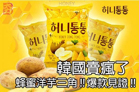 每包只要39元起,即可享有韓國賣瘋了!【HAITAI海太】蜂蜜奶油三角洋芋餅〈10包/16包,口味可選:蜂蜜原味/蜂蜜玉米濃湯〉