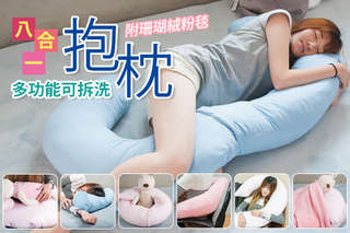 【八合一多功能可拆洗珊瑚絨抱枕】符合人體工學設計,讓您枕在頭肩頸背還有大小腿腿、舒緩痠痛負擔,是您的最佳依靠!