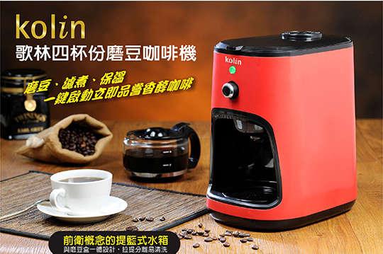 每台只要2950元起,即可享有【Kolin歌林】4人份全自動磨豆咖啡機(KCO-LN406B)〈一台/二台,一年保固〉