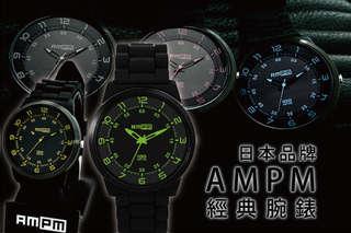 每入只要649元起,即可享有日本品牌【AMPM】經典腕錶〈一入/二入,顏色可選:黑藍海/絕地黑/黑桃心/黑黃蜂/極光綠〉