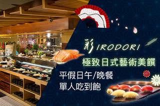 只要1265起,即可享有【台北君悅酒店-彩日本料理】平假日午/晚自助吃到飽單人劵