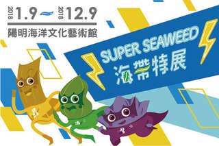只要150元起,即可享有【2018  Super Seaweed!海帶特展】A.限量單人優惠票一張/B.限量雙人優惠票一組 (含門票 + 觀賞3D動畫電影 + 海苔飯糰DIY兌換券 + 昆布冰淇淋5元抵用券)